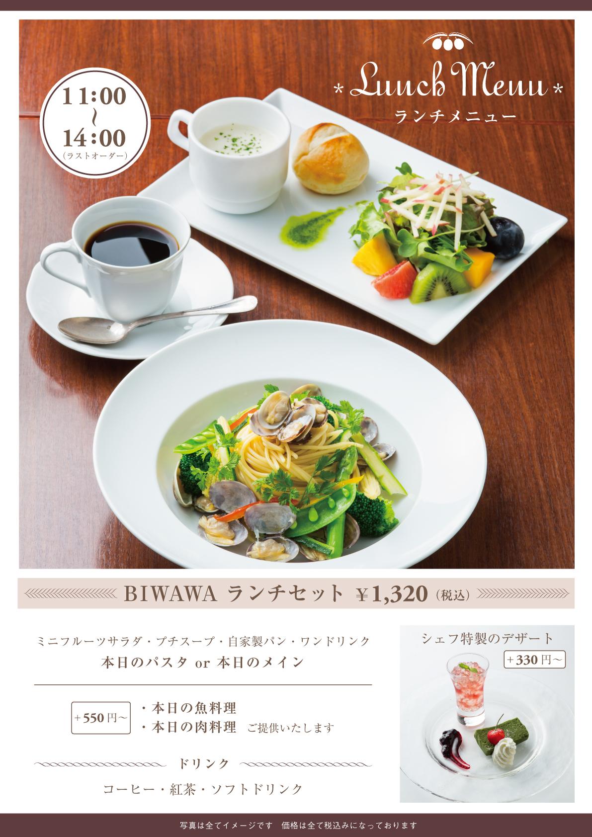 biwawa_780