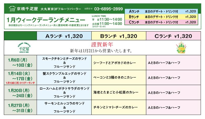 2001lunch_daimaru_780