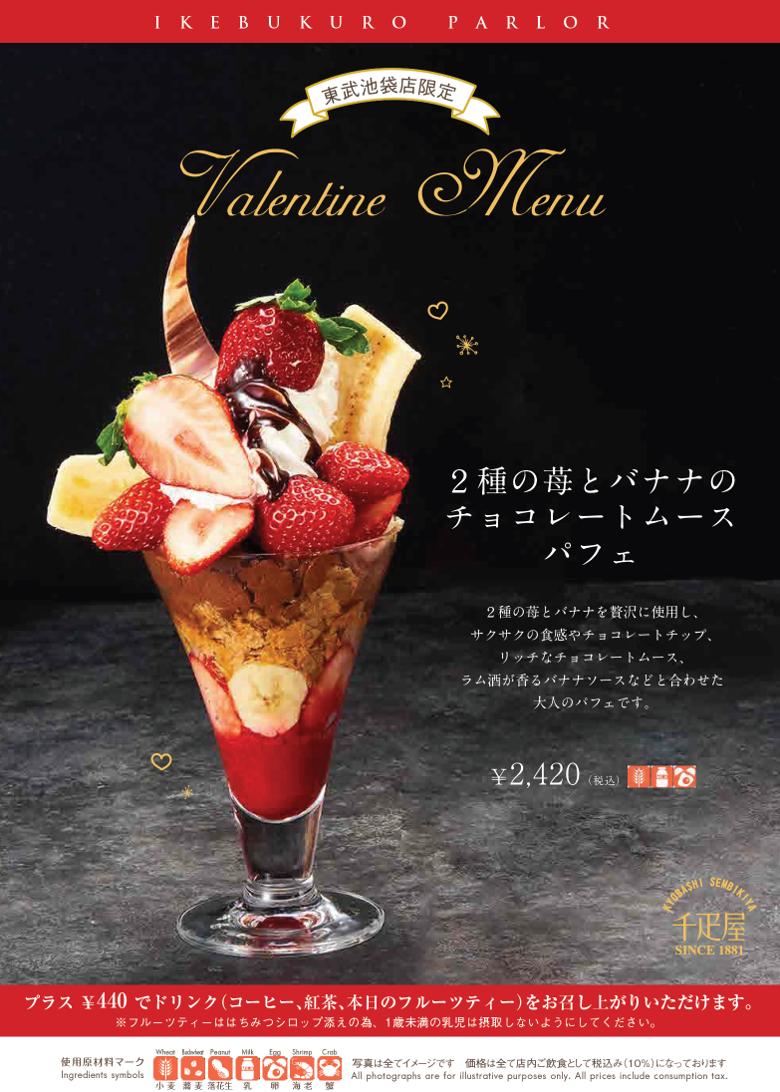 2001_ikebukuro_valentine._780