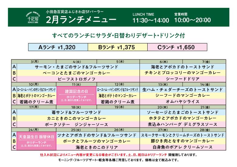 2002lunch_fujisawa780