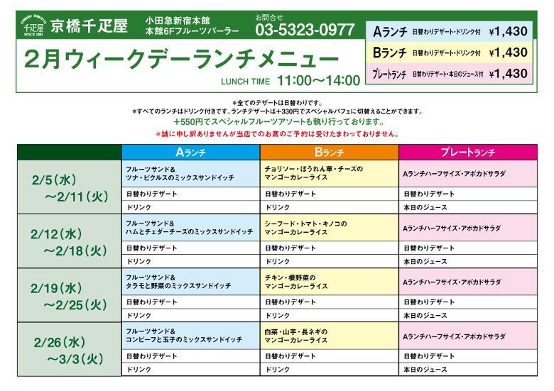 2002lunch_shinjuku780