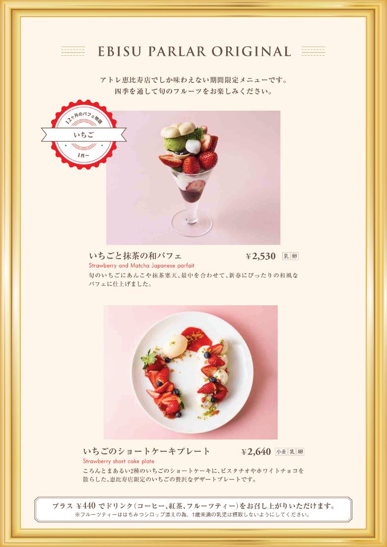 202001ebisu_ichigo780