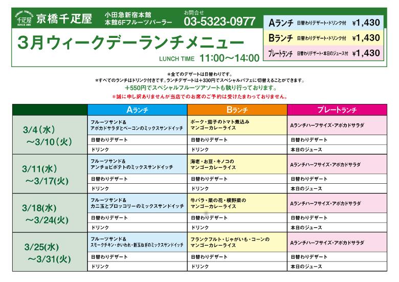 2003lunch_shinjuku780