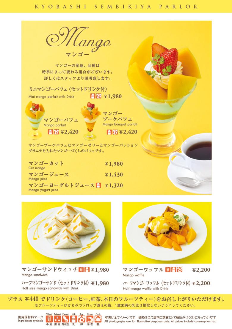 2020mango_fujisawa780