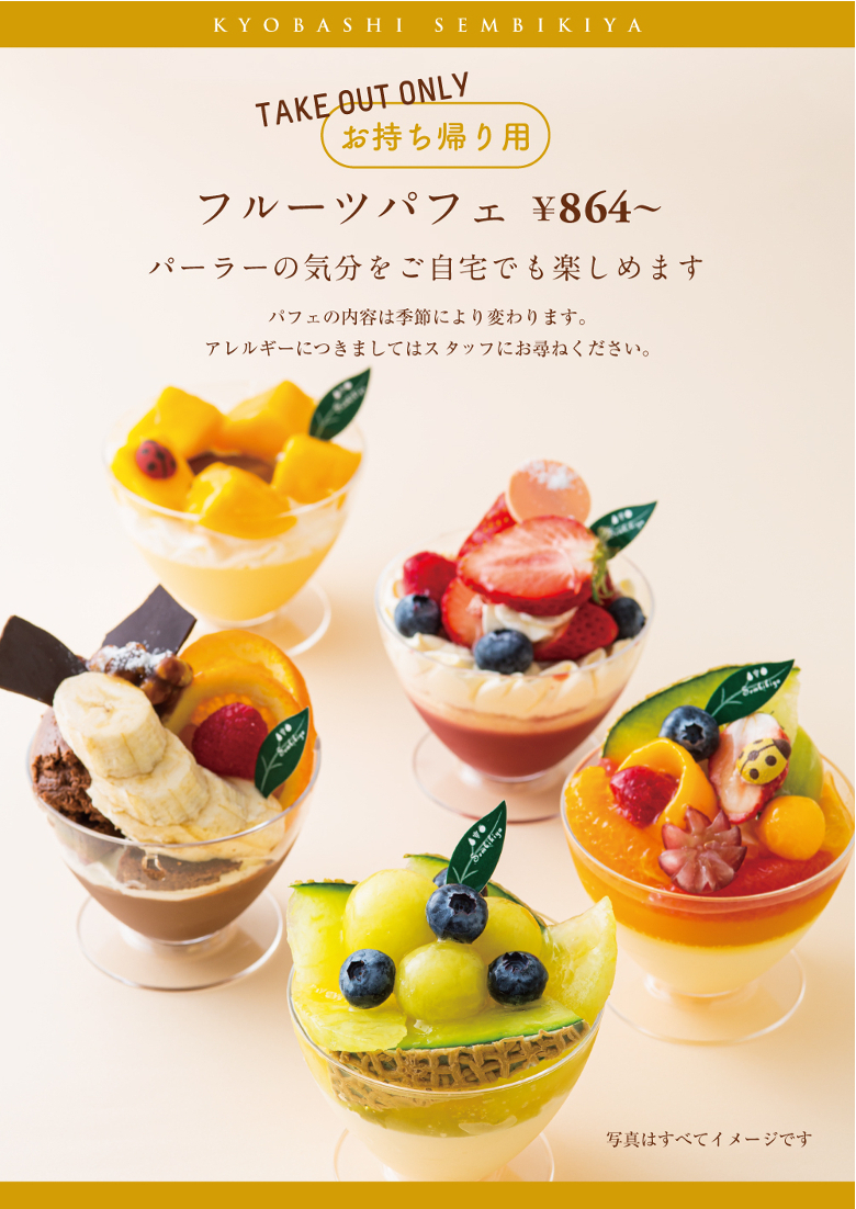 2020honkanfruit_takeout780new