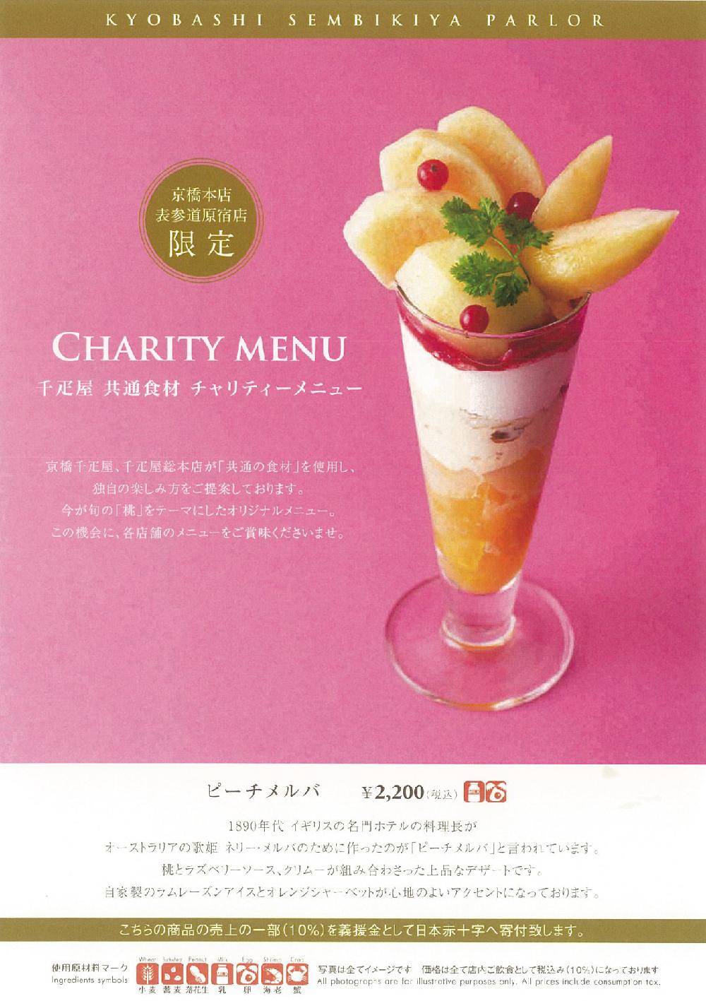 2007charity_peach