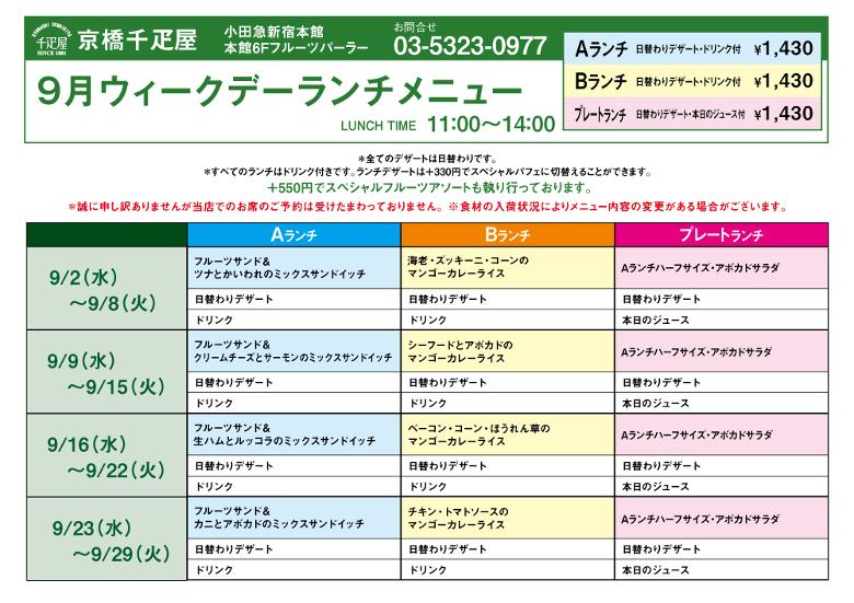 lunch_shinjuku780
