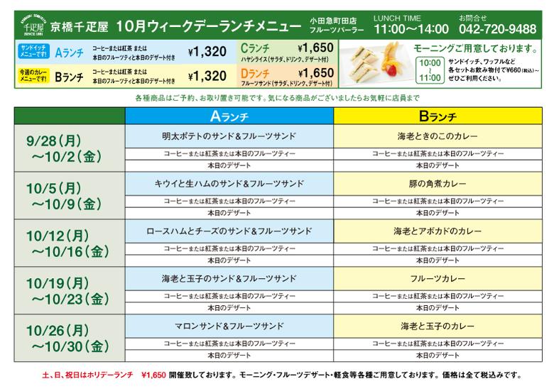 lunch_machida780