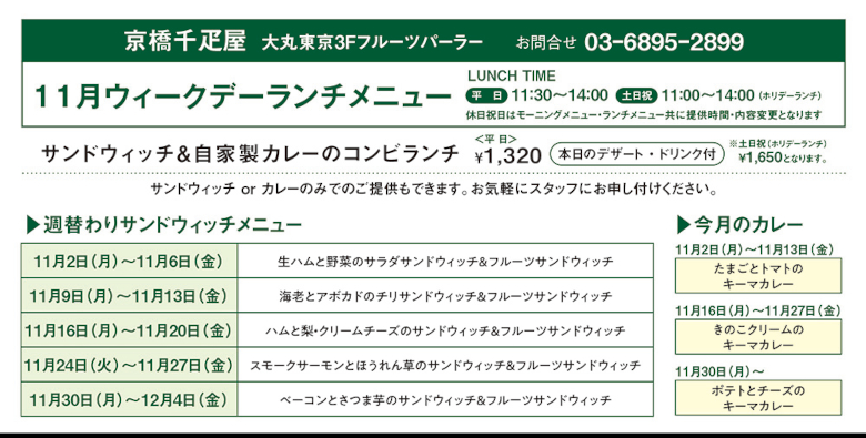 lunch_daimaru780