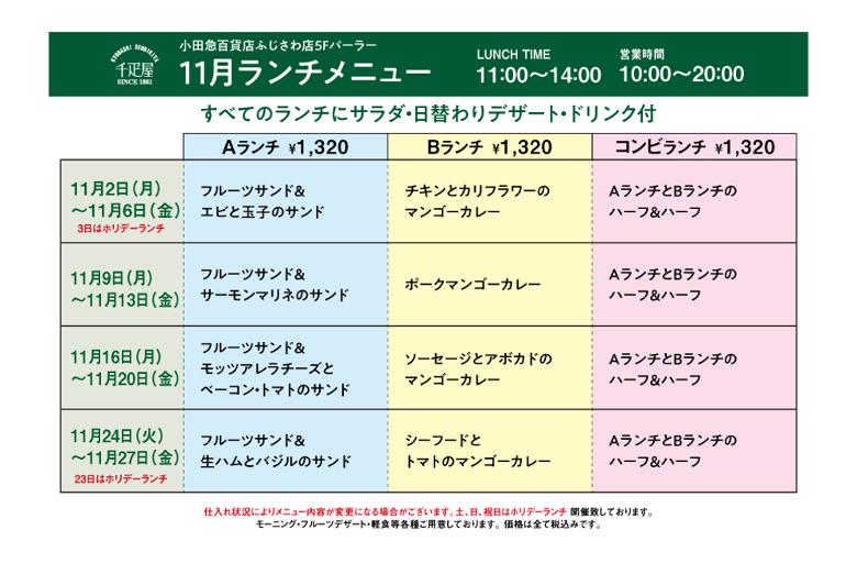 lunch_fujisawa780