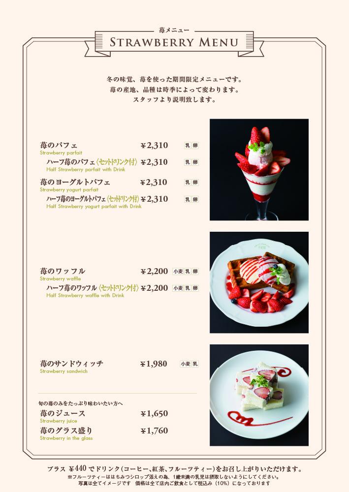 2011ichigo_ebisu1