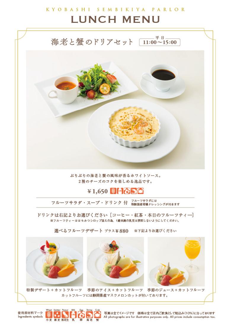 202012lunch_harajuku02_780