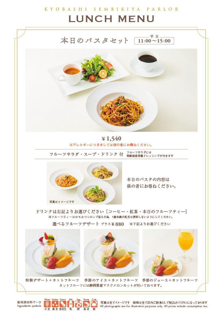 202012lunch_harajuku03_780