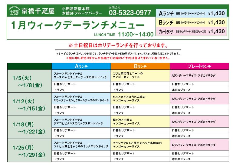 2101lunch_shinjuku_780
