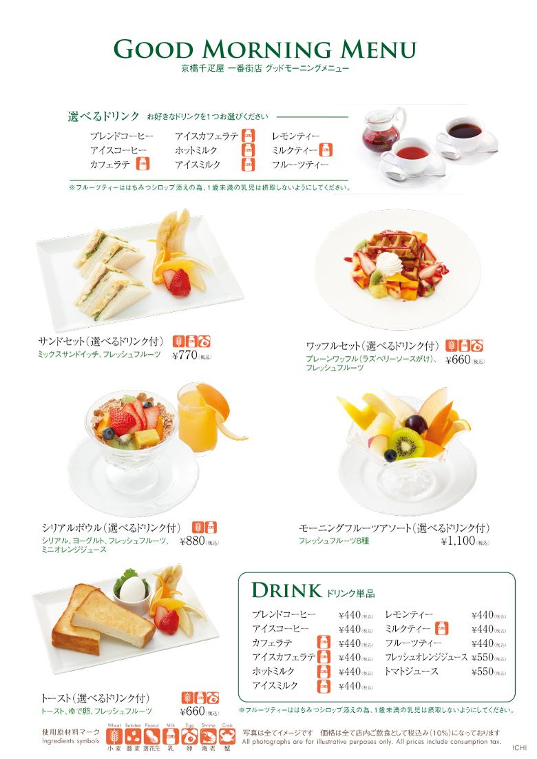 2107Morning_ichi780-2