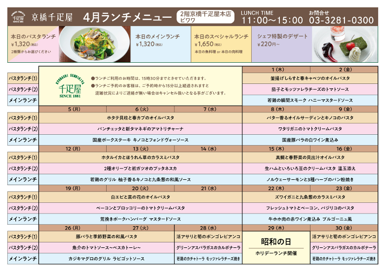 2104calender_biwawa780