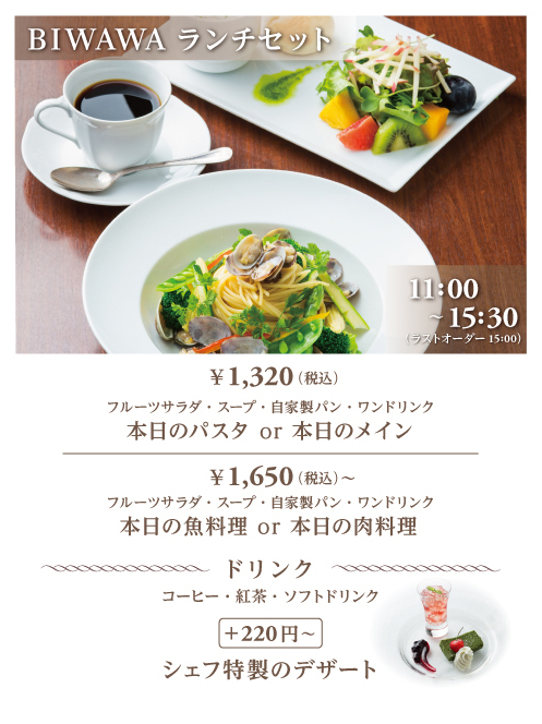 2104lunch_biwawa497