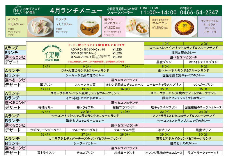 2104lunch_fujisawa780