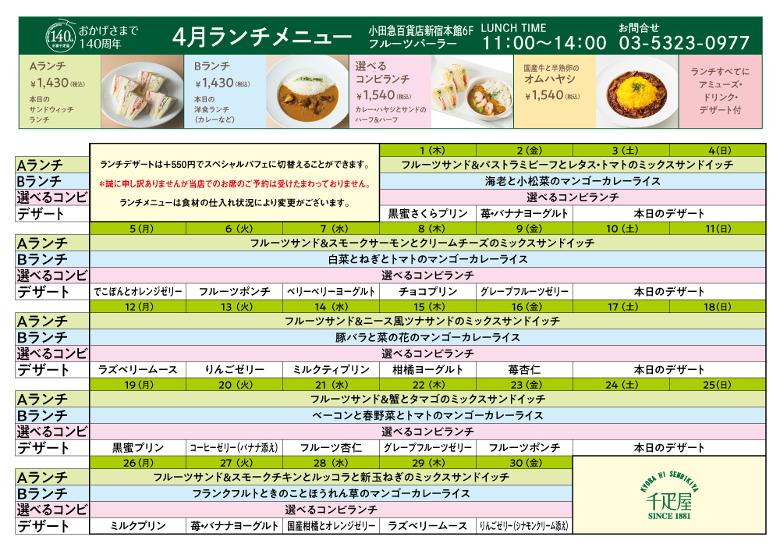 2103lunch_shinjuku_780
