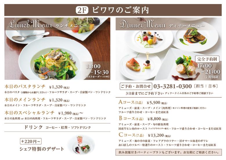 2105lunch_biwawa_KOTEI780