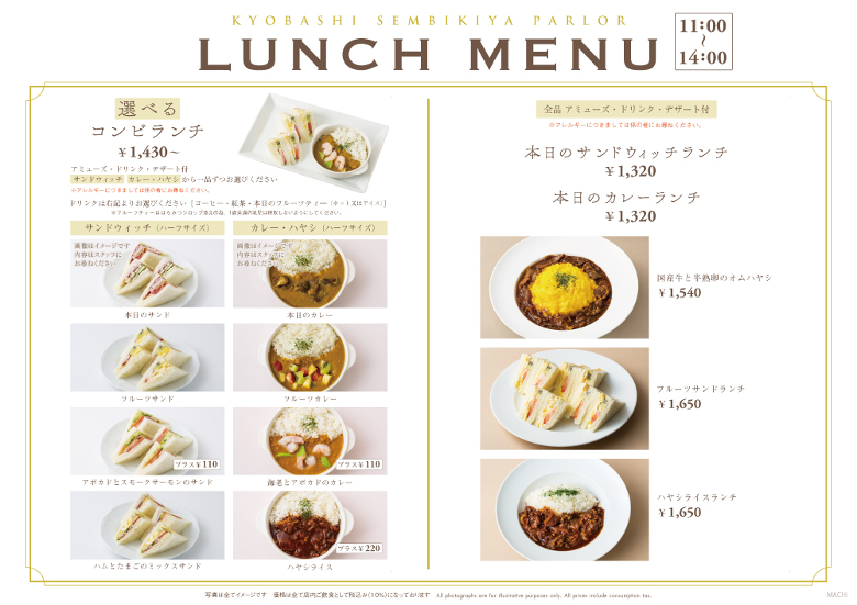 re2103lunch_machida_KOTEI_780