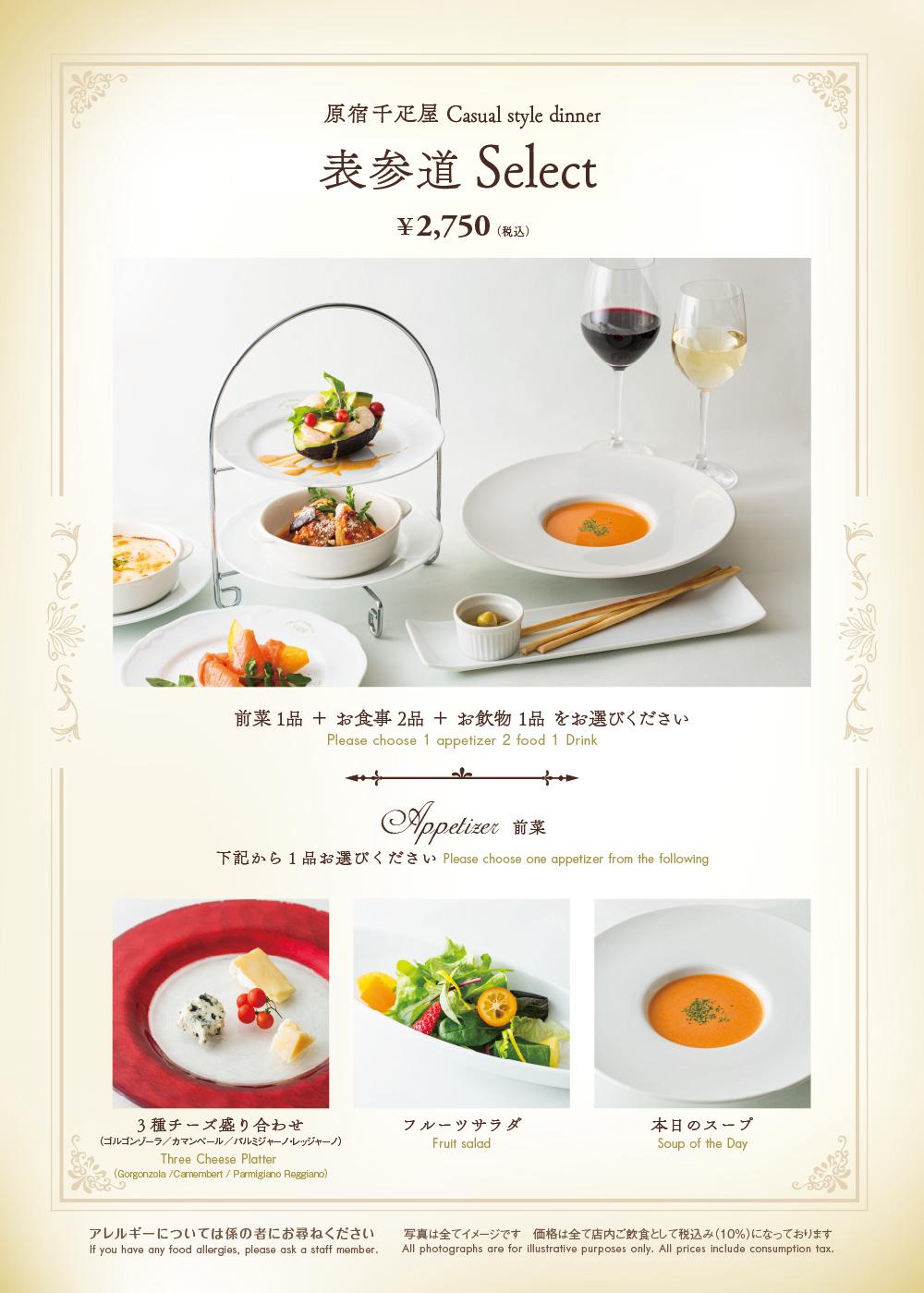 2021harajuku_dinner1_shin