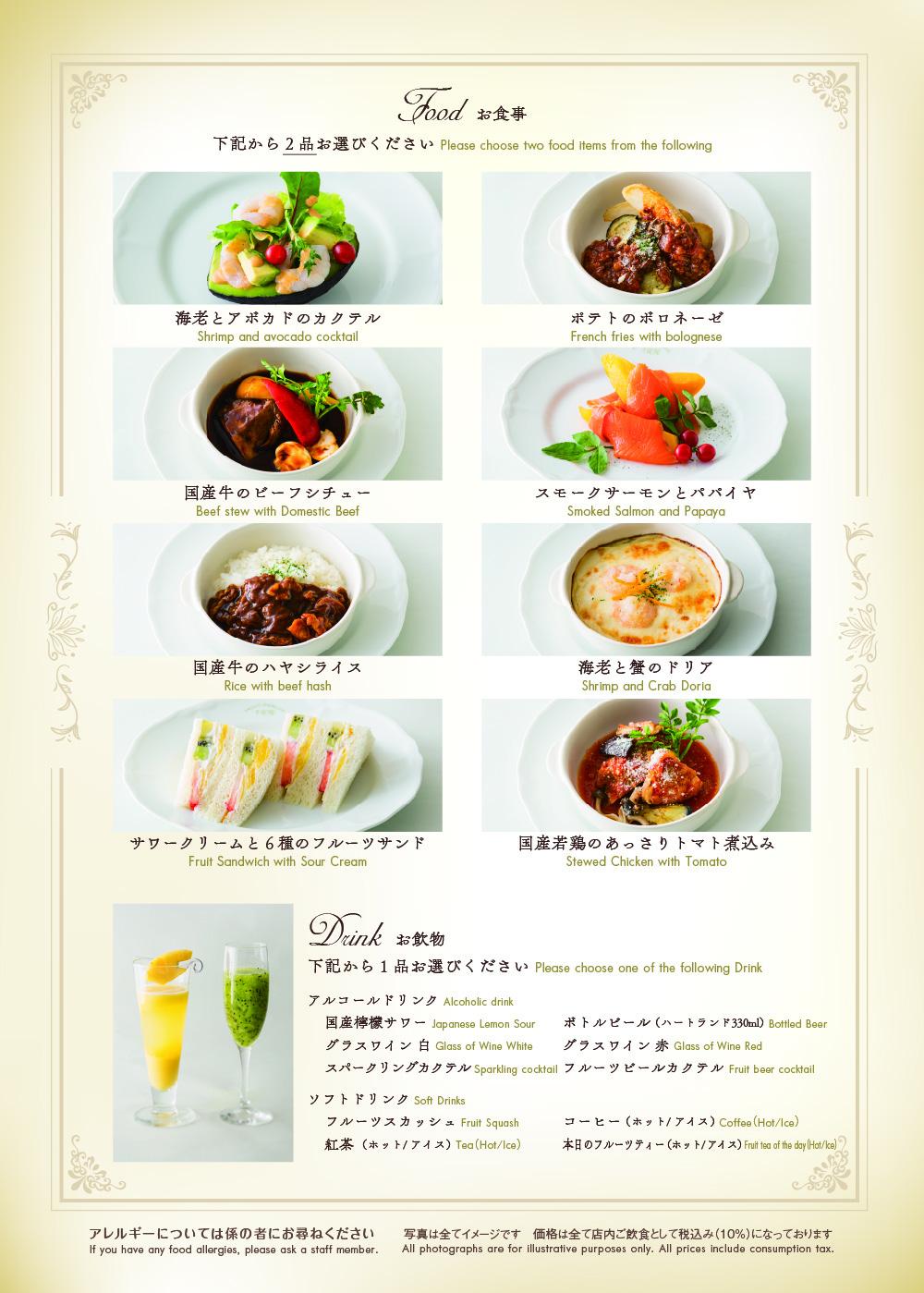 2021harajuku_dinner2