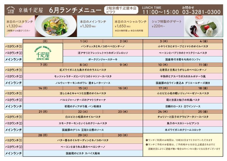 2106lunch_biwawa780