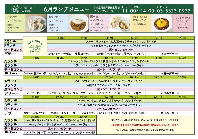 2106lunch_shinjuku780