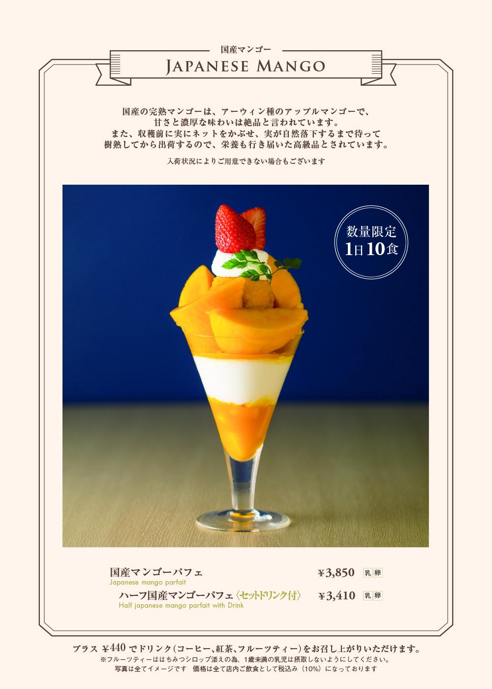 japanse_mango_ebisu1000