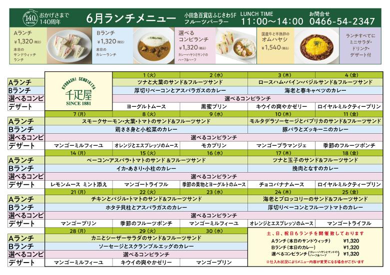 2106lunch_fujisawa780