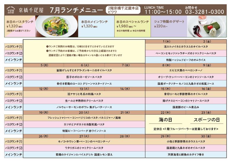 2107biwawa_lunch780