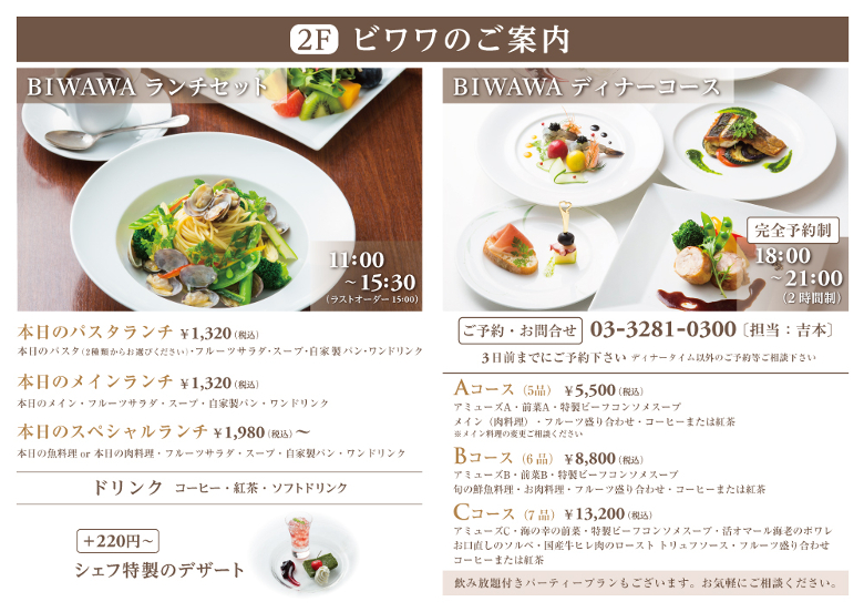 2107biwawa_lunch_KOTEI780
