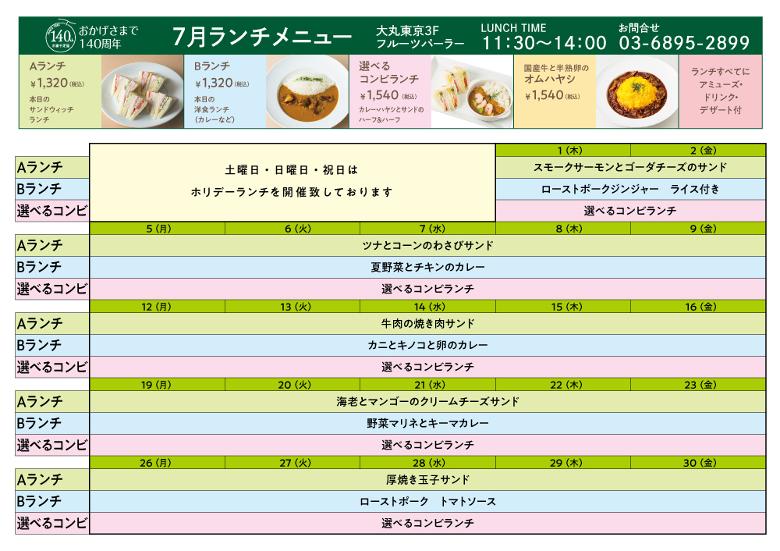 2107lunch-daimaru780
