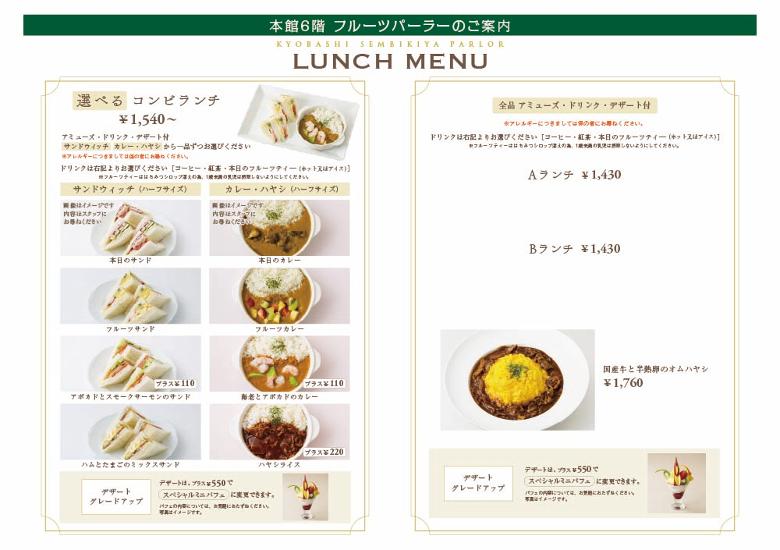 2018lunch-shinjuku2_KOTEI780