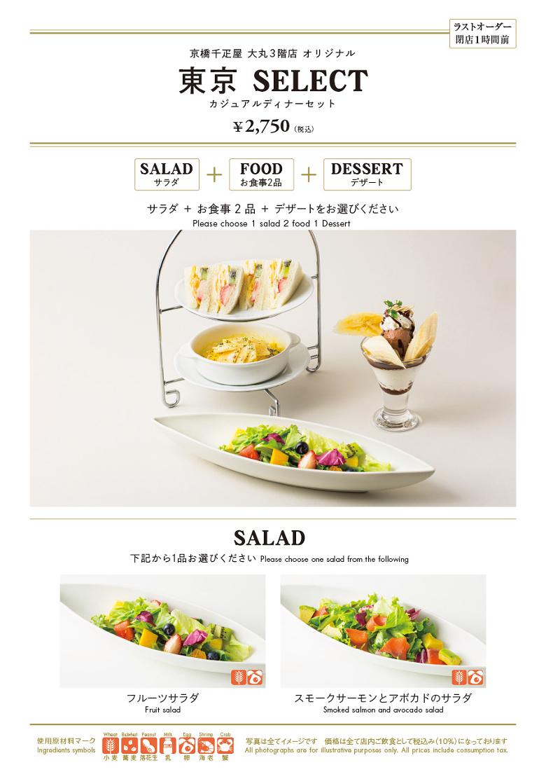 2108daimaru3f_dinner1