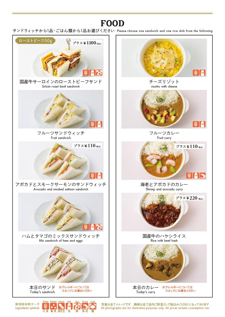 2108daimaru3f_dinner2
