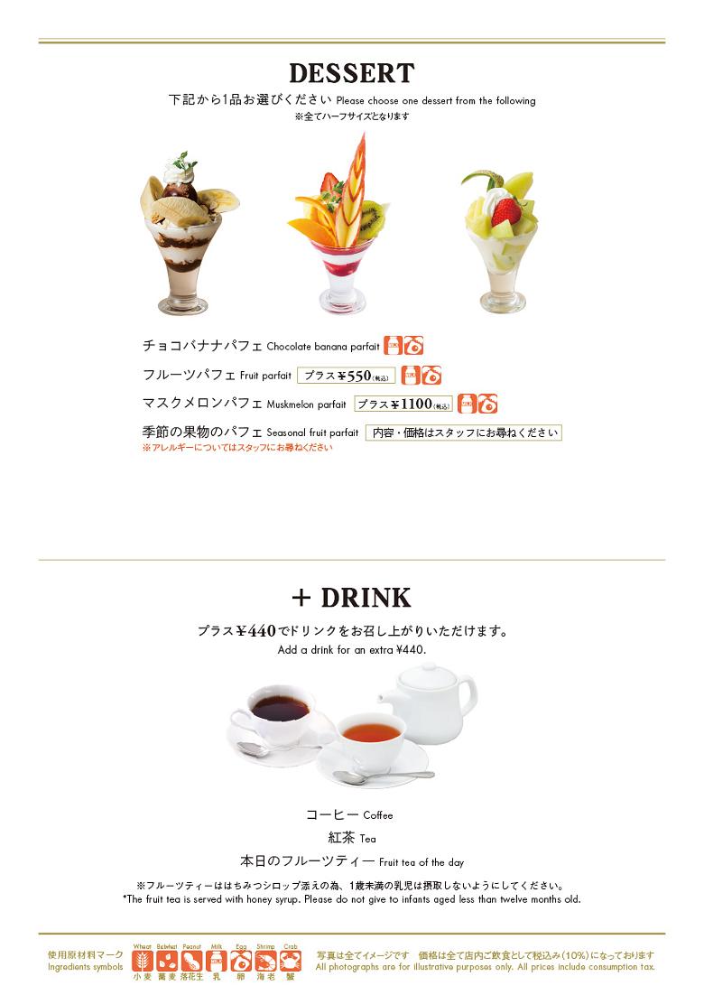 2108daimaru3f_dinner3
