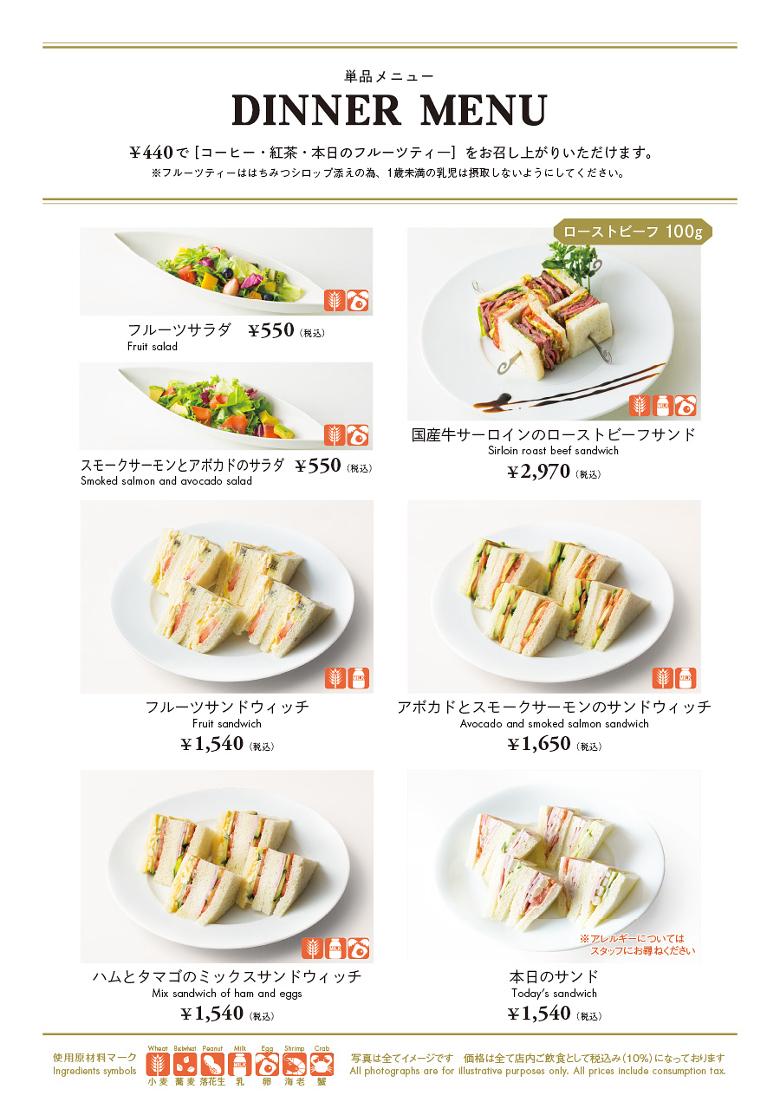 2108daimaru3f_dinner4