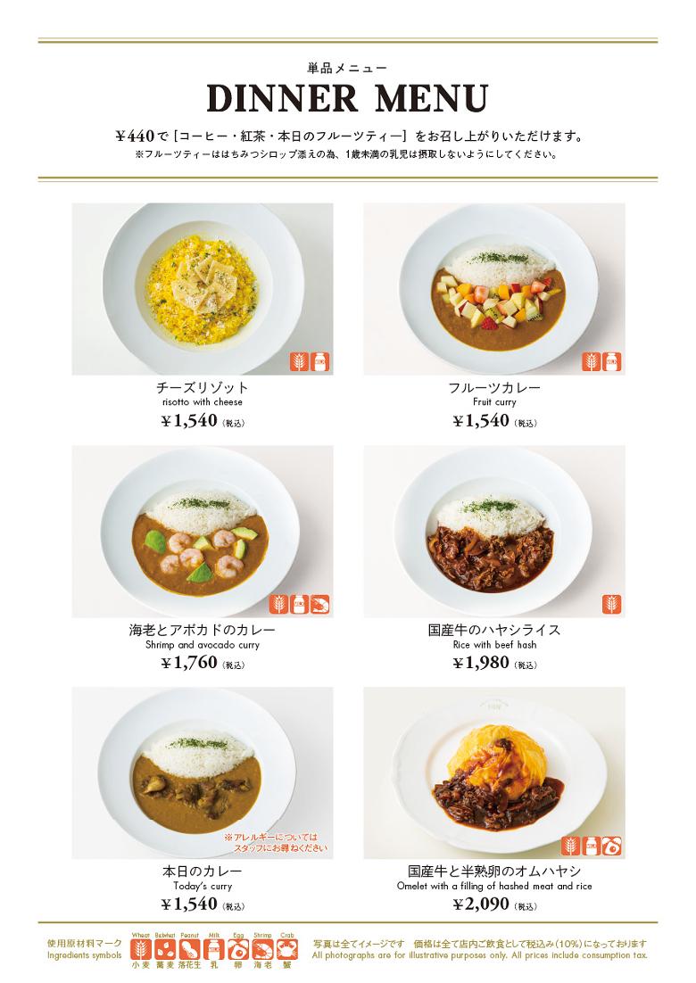 2108daimaru3f_dinner5
