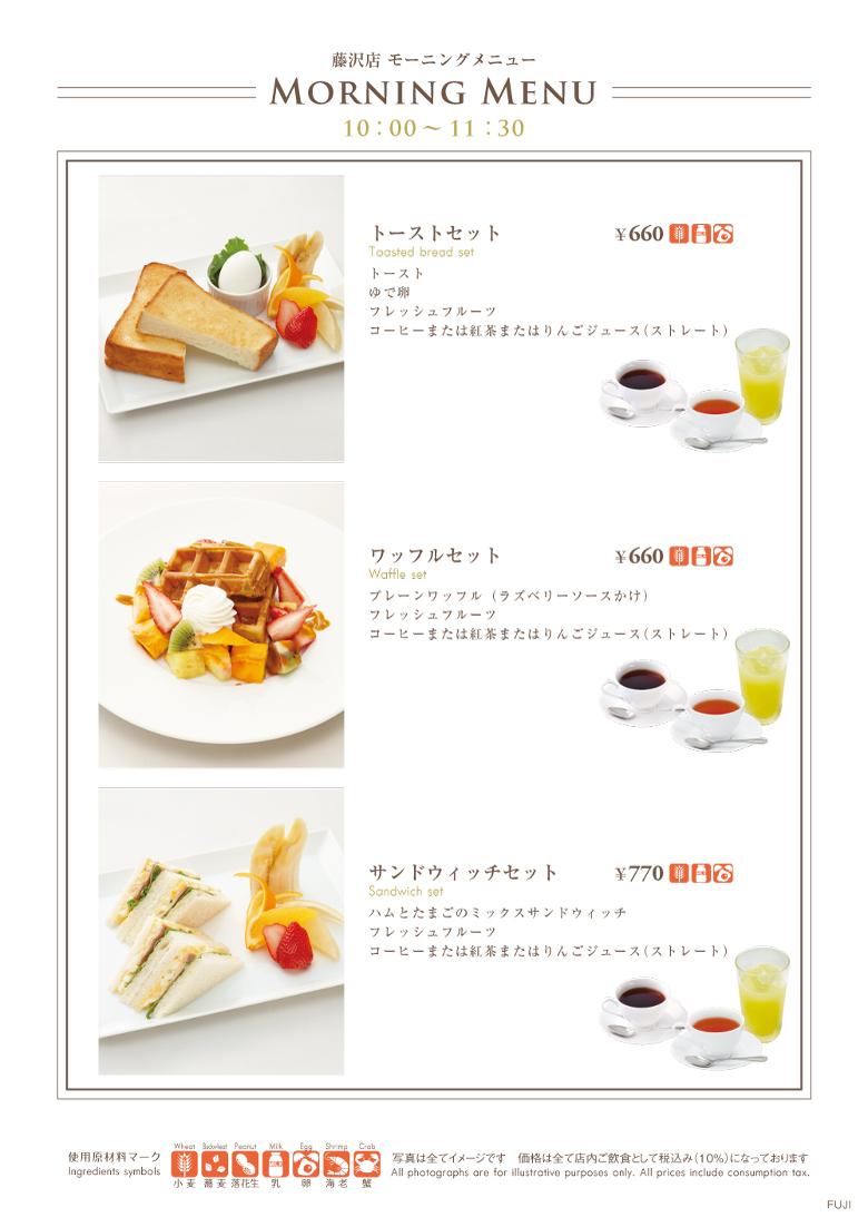 2108fujisawa_morning780
