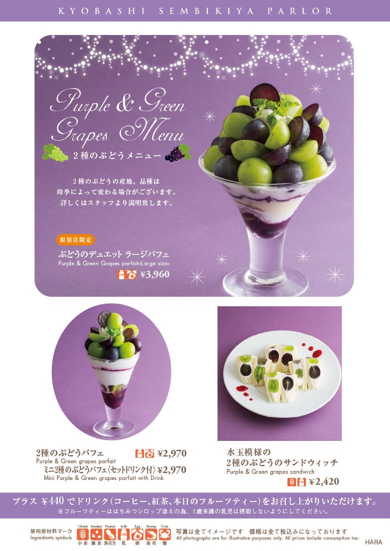 2109harajuku_grape780