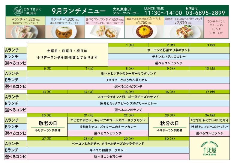 2109lunch-daimaru780