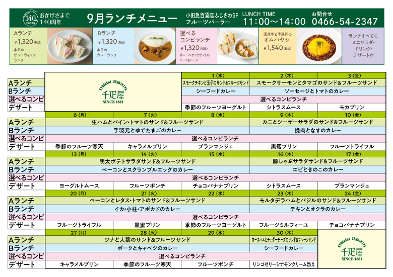2109lunch-fujisawa780