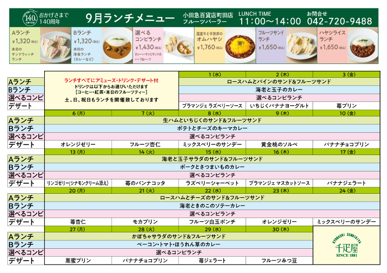2109lunch_machida780