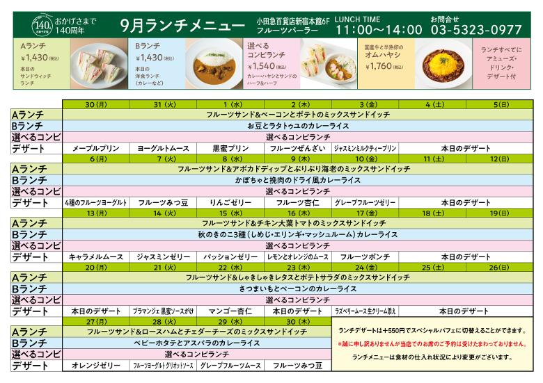 2109lunch-shinjuku780