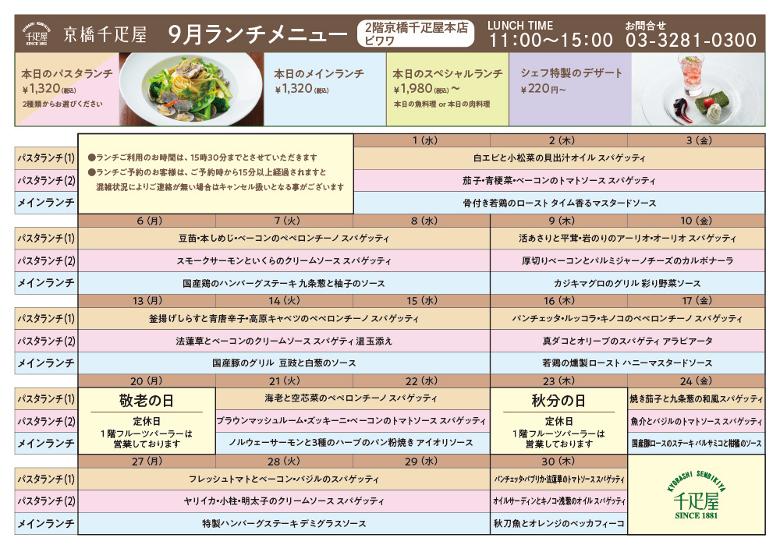 2109lunch_biwawa780