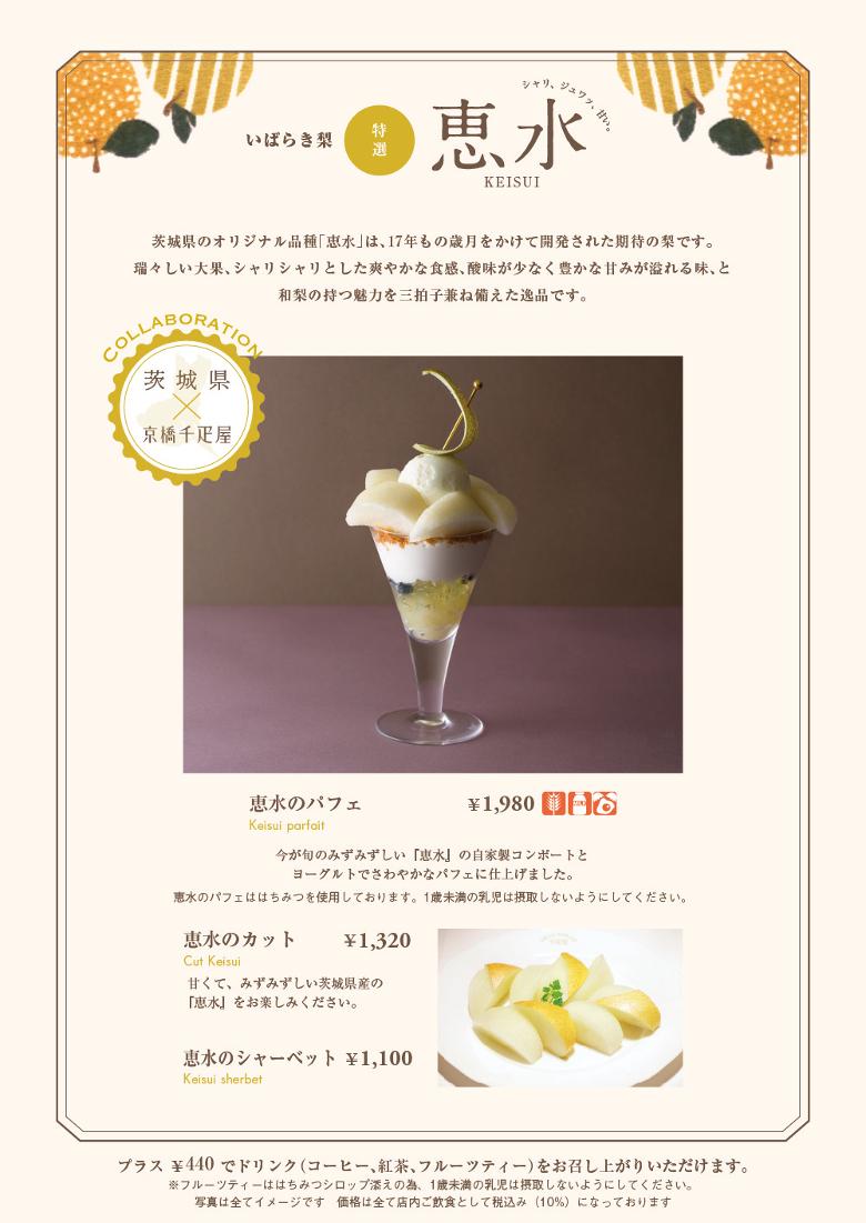 202109keisuimenu_ueno780