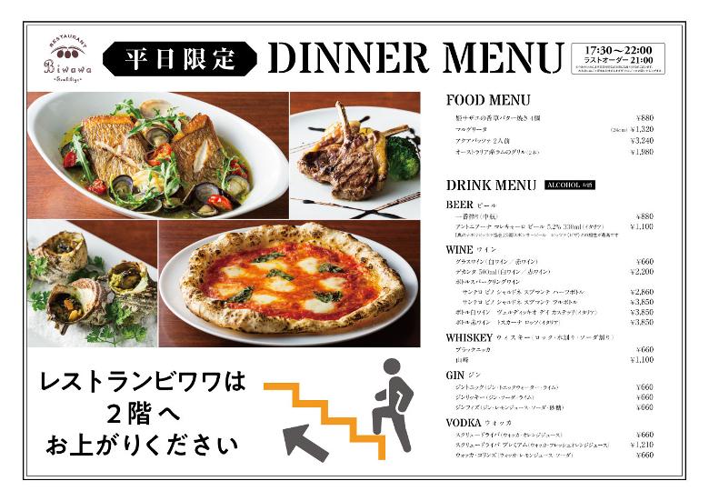 biwawa-poster-780